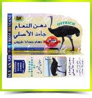 Мазь з чорним кмином і страусиним жиром